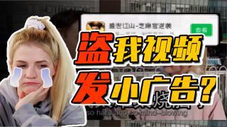 歪果仁研究协会_20210118_原创视频变游戏广告 我们太难了!