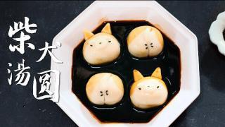 日食记_20210226_柴犬猫咪汤圆