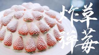 日食记_20210205_草莓炸弹