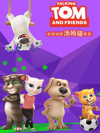 会说话的汤姆猫家族系列片第一季英文版