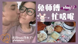森巴兔_20200914_居家生活纪录,快乐日常!