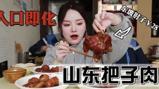 大胃王余多多_20210420_入口即化的山东把子肉,肉质入味儿,满足幸福感!