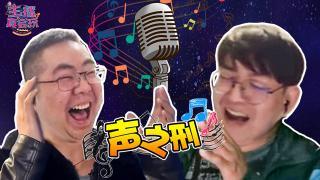 【主播真会玩】208:让他唱!让他唱!洞庭湖歌神重出江湖!