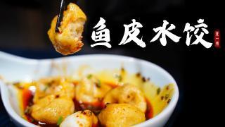 夏一味_20210304_【东星斑鱼皮饺子】见者转运!用鱼中贵族东星斑包的饺子,欢度元宵开启鲜美一年!