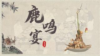 夏一味_20200917_【鹿鸣宴】呦呦鹿鸣,设一宴为众学子贺!