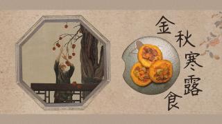 夏一味_20201012_【金秋寒露食】 吃了寒露饭,单衣汉少见!