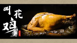 夏一味_20201202_【叫花鸡】洪七公都馋哭了的叫花鸡出炉!