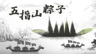 夏一味_20200625_【五指山粽子】黄鱼黄鳝也能包粽子?