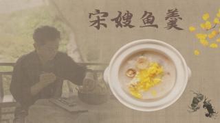 夏一味_20201019_【宋嫂鱼羹】这道流行了800年的国宴菜,看完你就学会了!