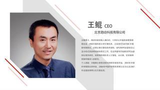 连线中国_20210427_王鲲:为AI而生 为爱而生