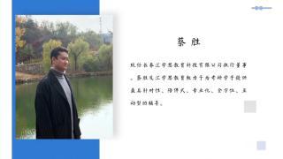 蔡胜:《汇学思方能为人师》