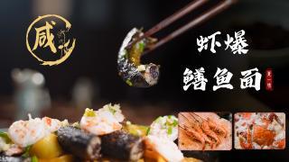 夏一味_20210413_【虾爆鳝鱼面】让人打飞的去杭州排队吃的面,到底有多香?
