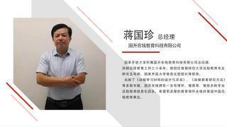蒋国珍:打造服务全民的远程教育