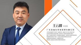 """连线中国_20210430_王云峰:团餐""""吃""""出新商机"""