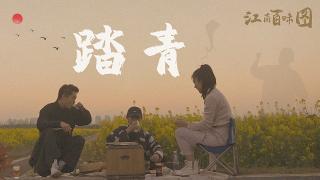 夏一味_20210421_【踏青】江南人踏青竟然要吃松花粉?
