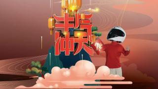 暴走汽车第三季_20210211_2021牛年大吉,劳斯基祝愿大家新年犇鸿运!