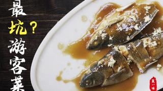 """夏一味_20210510_【西湖醋鱼】为何这道菜会被誉为""""最坑游客大菜""""?"""