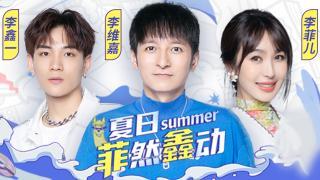 """我是你的蓝朋友_20210526_夏日""""菲""""然""""鑫""""动!"""