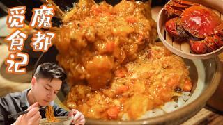 香喷喷的小烤鸡_20210504_魔都觅食——蟹黄鱼拌面