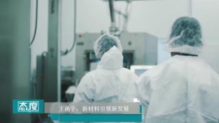 态度_20210524_王函宇:新材料引领新发展