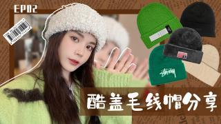 cool girl反季节毛线帽分享,好看无关季节!