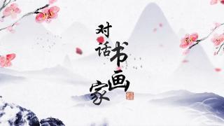 汉语世界_20210525_对话书画家刘庆路