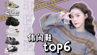 卧蚕阿姨_20210223_蜈蚣精年度最爱休闲鞋top6!