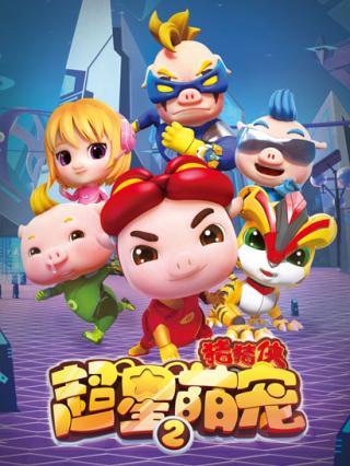 猪猪侠之超星萌宠2