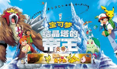 宝可梦-结晶塔的帝王 炎帝