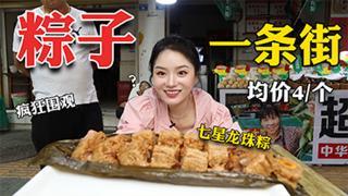 大胃王余多多_20210611_在成都的粽子一条街,都做出非物质遗产了!