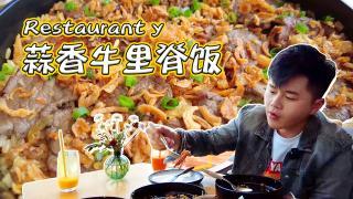 香喷喷的小烤鸡_20210608_【烤老师探店】舍不得吃下最后一口的蒜香牛里脊饭