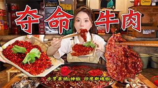 大胃王余多多_20210609_爱吃辣的朋友可以挑战一下这道麻辣牛肉!