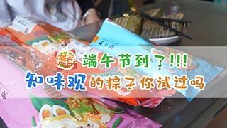 【一起来吃吧】盲盒式吃粽子,竟吃出小龙虾口味的粽子?