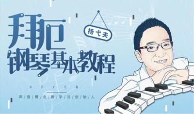 拜厄钢琴基础教程专业讲解与示范