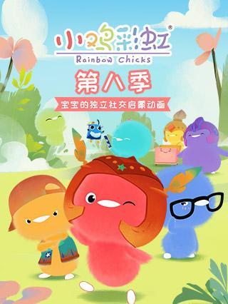 小鸡彩虹 第8季