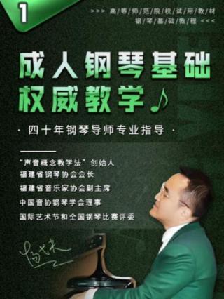 成人钢琴基础教程