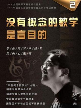 全国音协钢琴演奏考级作品第二级