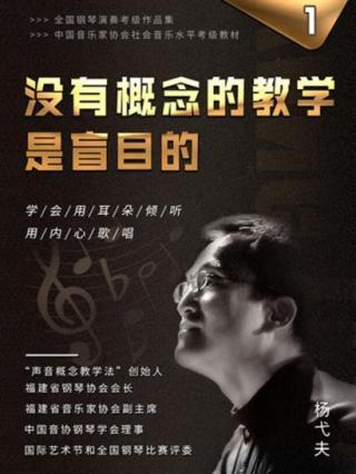 全国音协钢琴演奏考级作品第一级