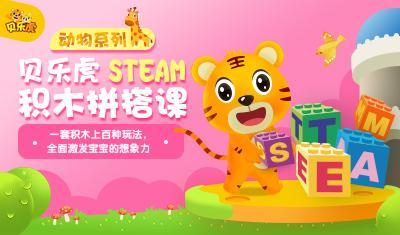 贝乐虎动物系列STEAM积木拼搭课