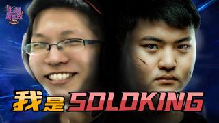主播真会玩_20210601_210:在下Soloking,有何贵干?