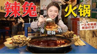 大胃王余多多_20210601_辣兔火锅里除了配菜,还有肥肠和蛙!