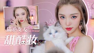 Zoey是佐伊_2021603_猫系女友甜酷妆|普通女孩换头大眼术