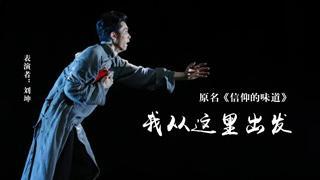 浙江歌舞院-《我从这里出发》