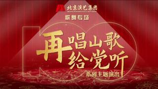 北京歌剧舞剧院《再唱山歌给党听》歌舞专场