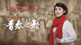 浙江歌舞院-《青春之歌》