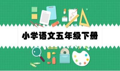 小学语文五年级下册