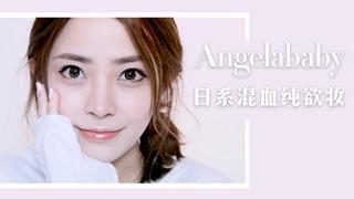 闹闹闹米_20210623_Angelababy日系混血纯欲妆