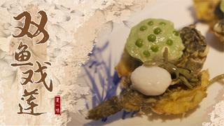 夏一味_20210622_美食界最会玩艺术的美食艺术家