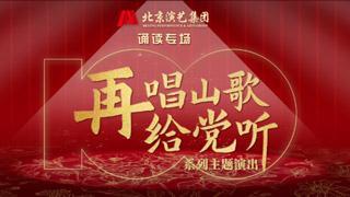 北京歌剧舞剧院《再唱山歌给党听》诵读专场