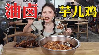 红烧芋儿鸡吃了不少,油卤芋儿鸡可遇不可求!